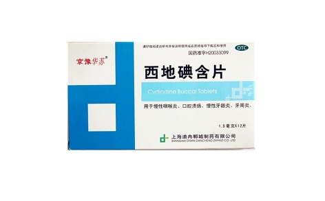 西地碘含片(华苏)主图