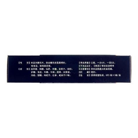 补天灵片(卫材)包装侧面图3