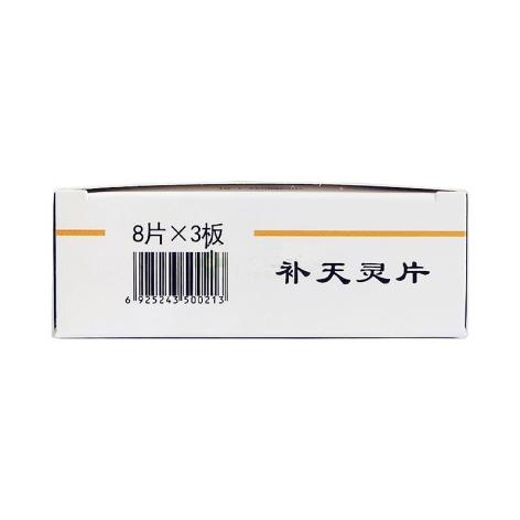 补天灵片(卫材)包装侧面图4