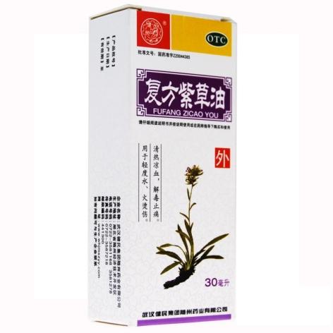 复方紫草油(健民)包装主图