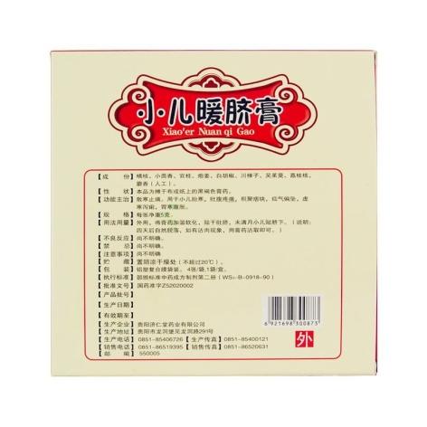 小儿暖脐膏(济仁)包装侧面图2