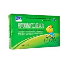 葡萄糖酸钙口服溶液(纷纷富)