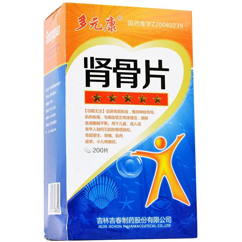 肾骨片(多元康)
