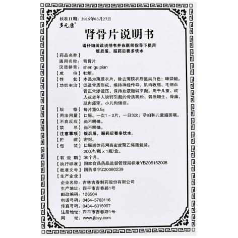 肾骨片(多元康)包装侧面图4
