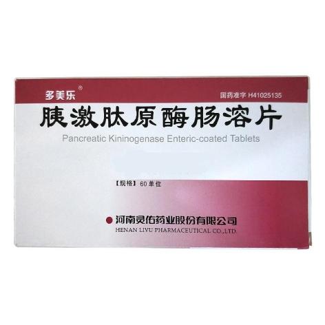 胰激肽原酶肠溶片(多美乐)包装主图
