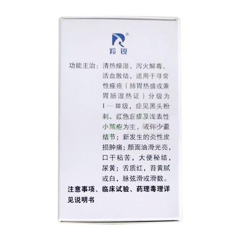 解毒散结胶囊(羚锐)包装侧面图3