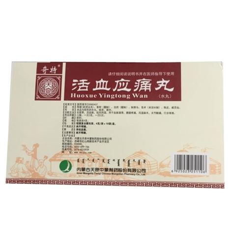 活血应痛丸(天奇制药)包装侧面图2