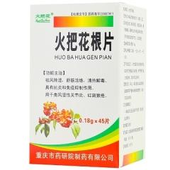 昆明山海棠片(火把花)