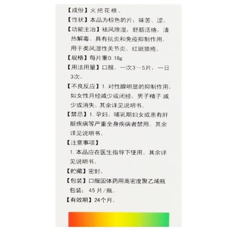 昆明山海棠片(火把花)包装侧面图2