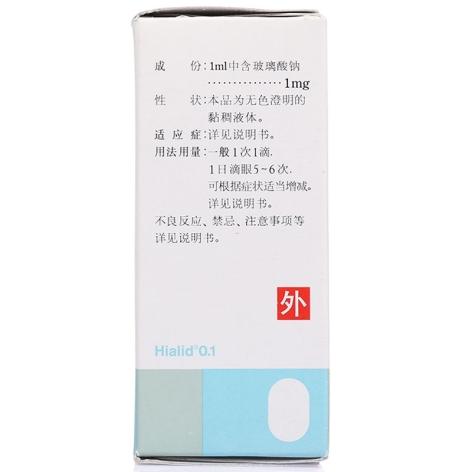 玻璃酸钠滴眼液(爱丽)包装侧面图4