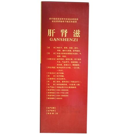 肝肾滋(五元双活)包装侧面图3