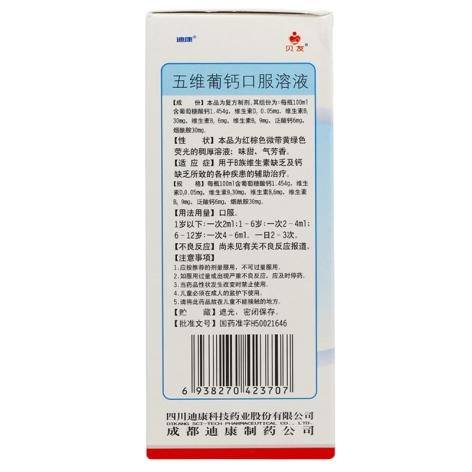 五维葡钙口服溶液(贝友)包装侧面图3