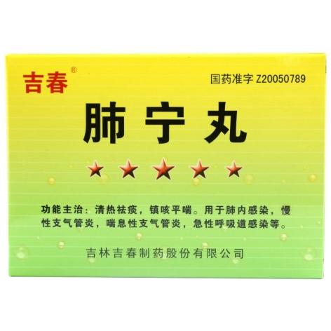 肺宁丸(吉春)包装主图