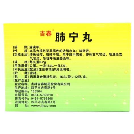 肺宁丸(吉春)包装侧面图2