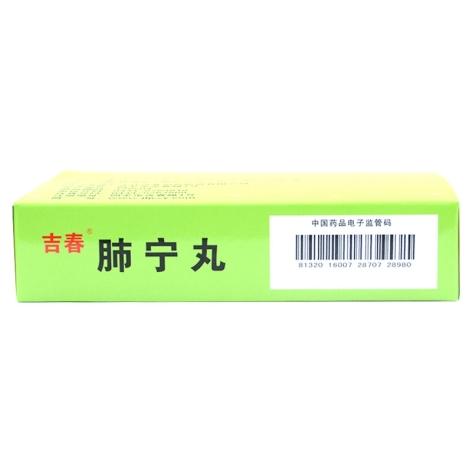 肺宁丸(吉春)包装侧面图3