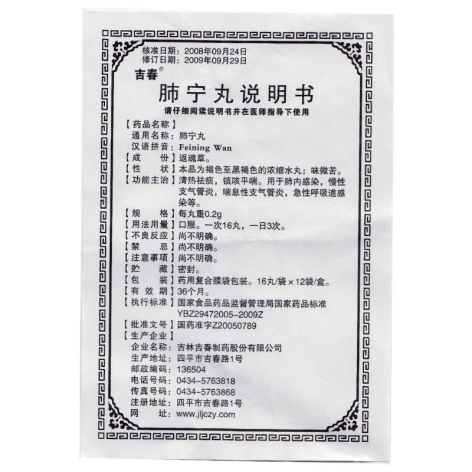 肺宁丸(吉春)包装侧面图4