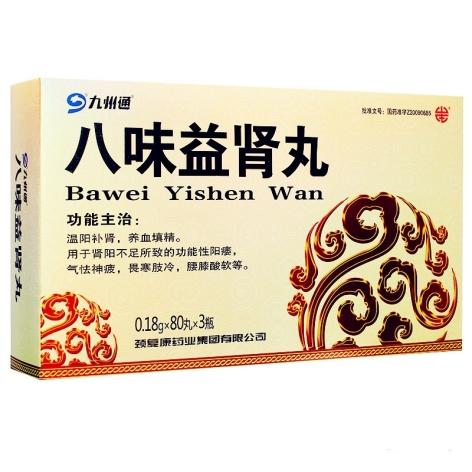 八味益肾丸(九州通)包装主图