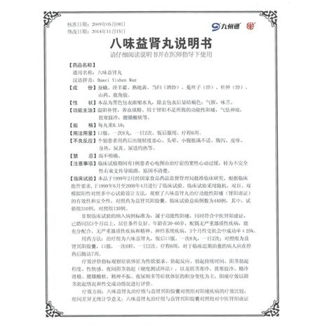 八味益肾丸(九州通)包装侧面图5