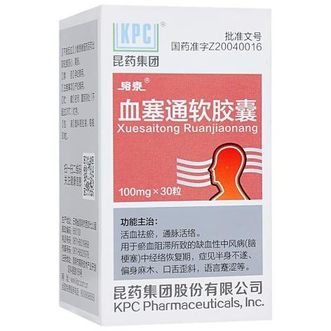 血塞通软胶囊(昆明制药)包装侧面图2