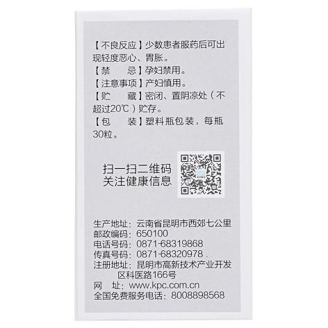 血塞通软胶囊(昆明制药)包装侧面图3
