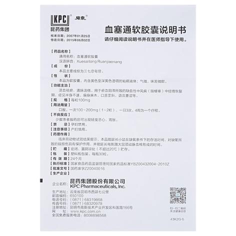 血塞通软胶囊(昆明制药)包装侧面图5
