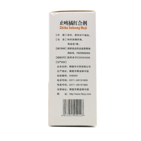止咳橘红合剂(白鹤)包装侧面图3