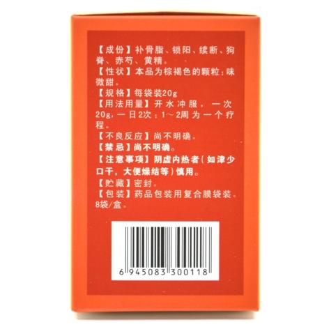 复方补骨脂颗粒(科瑞)包装侧面图2