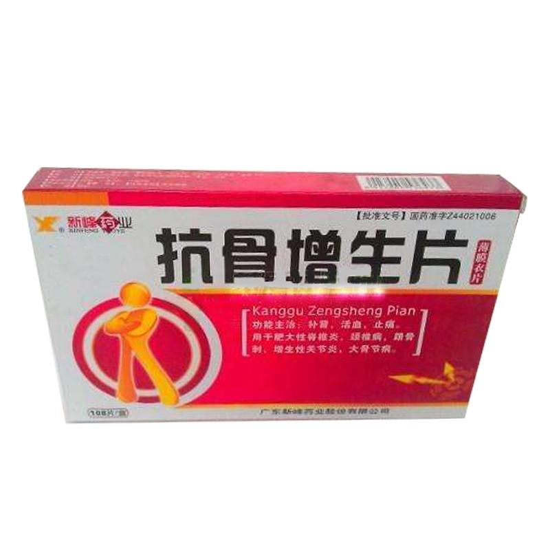 抗骨增生片(新峰)