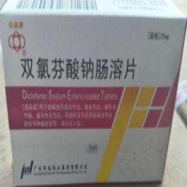 双氯芬酸钠肠溶片(华南牌)
