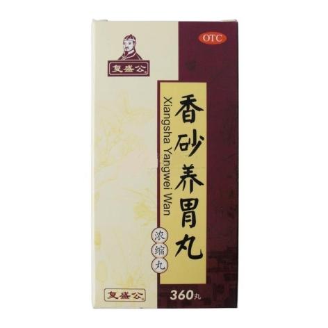 香砂养胃丸(复盛公)包装主图
