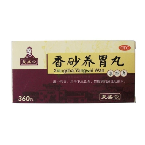 香砂养胃丸(复盛公)包装侧面图2