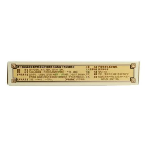 蚁黄通络胶囊(國薬公)包装侧面图2