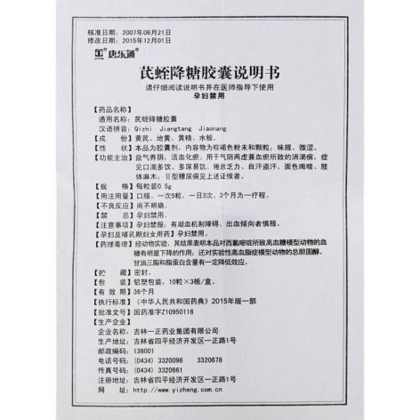 芪蛭降糖胶囊(唐乐通)包装侧面图4