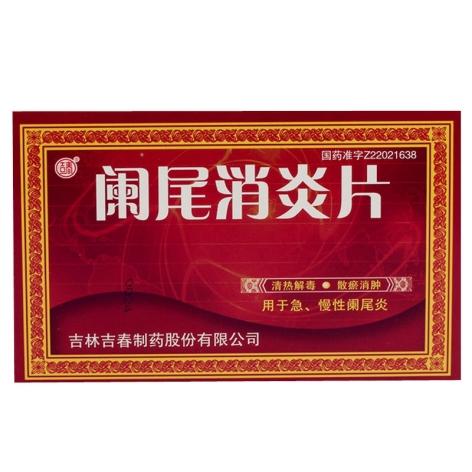 阑尾消炎片(吉春)包装主图