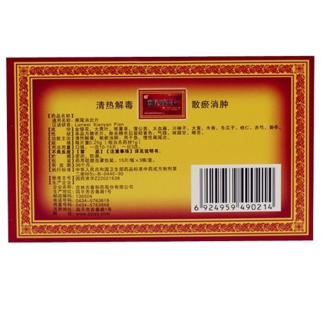 阑尾消炎片(吉春)包装侧面图2