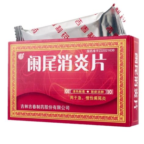 阑尾消炎片(吉春)包装侧面图3