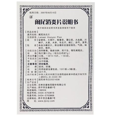 阑尾消炎片(吉春)包装侧面图4
