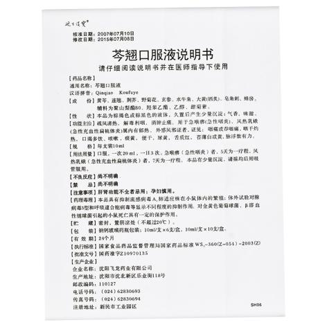 芩翘口服液(沃雪)包装侧面图3