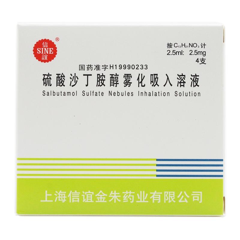 硫酸沙丁胺醇雾化吸入溶液(信谊)
