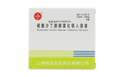 硫酸沙丁胺醇雾化吸入溶液(信谊)主图