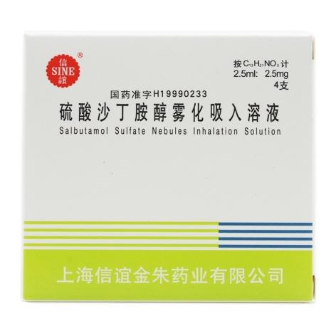 硫酸沙丁胺醇雾化吸入溶液(信谊)包装主图