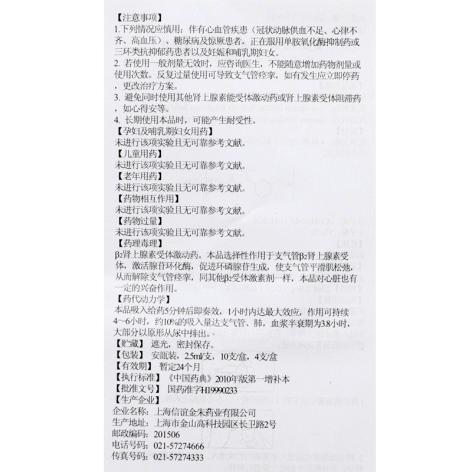 硫酸沙丁胺醇雾化吸入溶液(信谊)包装侧面图5