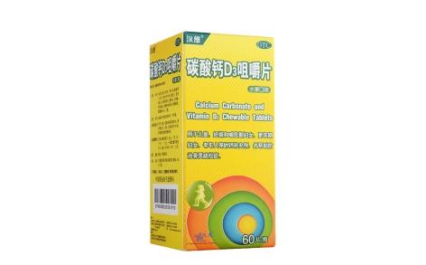 碳酸钙D3咀嚼片(汉维)主图