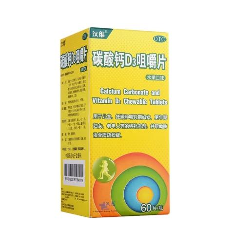 碳酸钙D3咀嚼片(汉维)包装主图
