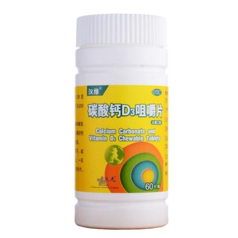 碳酸钙D3咀嚼片(汉维)包装侧面图2