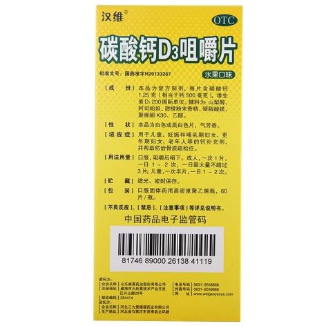 碳酸钙D3咀嚼片(汉维)包装侧面图3