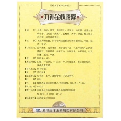 力补金秋胶囊(远洋)包装侧面图3