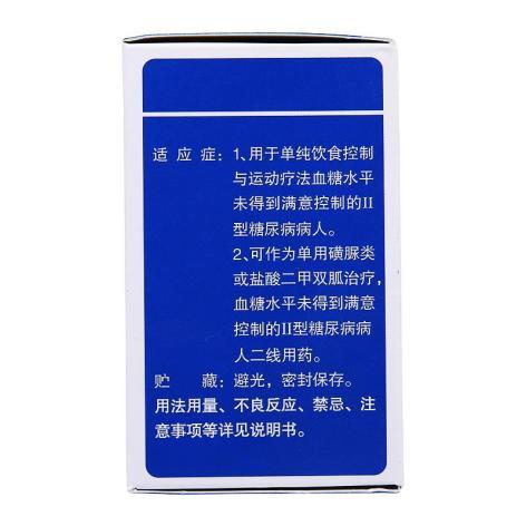 二甲双胍格列本脲胶囊(Ⅰ)(羚锐)包装侧面图4