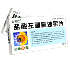 盐酸左氧氟沙星片(言诺欣)