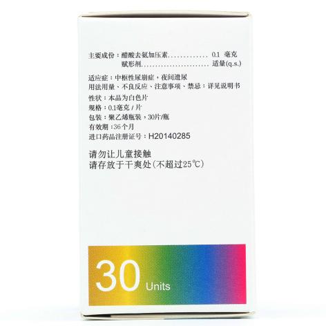 醋酸去氨加压素片(弥凝)包装侧面图2